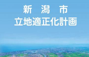 新潟市の立地適正化(コンパクトシティ)計画・居住誘導区域は?