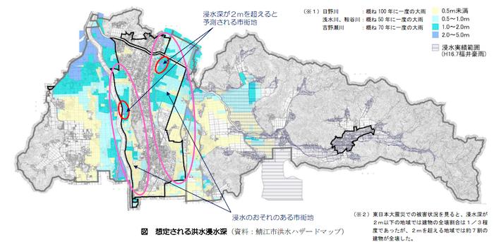 鯖江市ハザードマップ