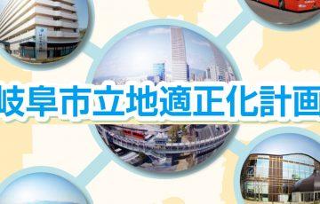 岐阜市の立地適正化(コンパクトシティ)計画・居住誘導区域は?