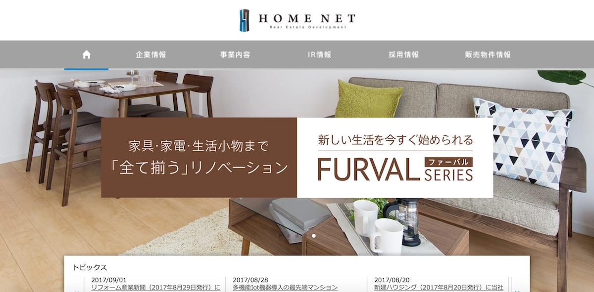 ホームネット
