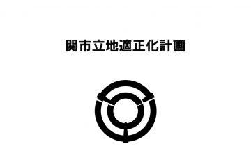 関市の立地適正化(コンパクトシティ)計画・居住誘導区域は?