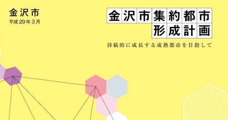 金沢市の立地適正化(コンパクトシティ)計画・居住誘導区域は?