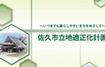 佐久市の立地適正化(コンパクトシティ)計画・居住誘導区域は?