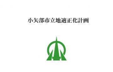 小矢部市の立地適正化(コンパクトシティ)計画・居住誘導区域は?