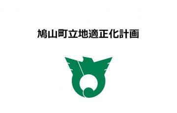 鳩山町の立地適正化(コンパクトシティ)計画・居住誘導区域は?