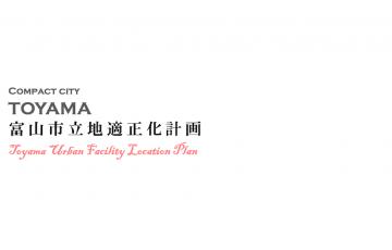 富山市の立地適正化(コンパクトシティ)計画・居住誘導区域は?