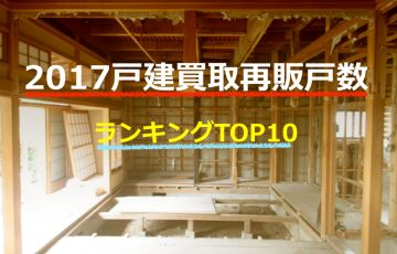 戸建ての買取再販1位の不動産屋は?2017年「戸建買取再販戸数ランキング」TOP10