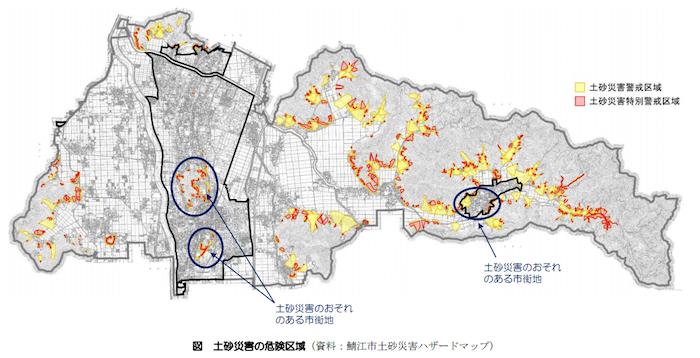 鯖江市土砂災害