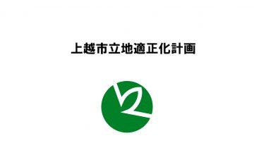 上越市の立地適正化(コンパクトシティ)計画・居住誘導区域は?