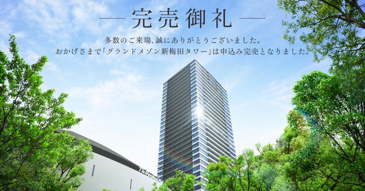 大阪の新築マンション販売は絶好調!中古マンションの動きは?