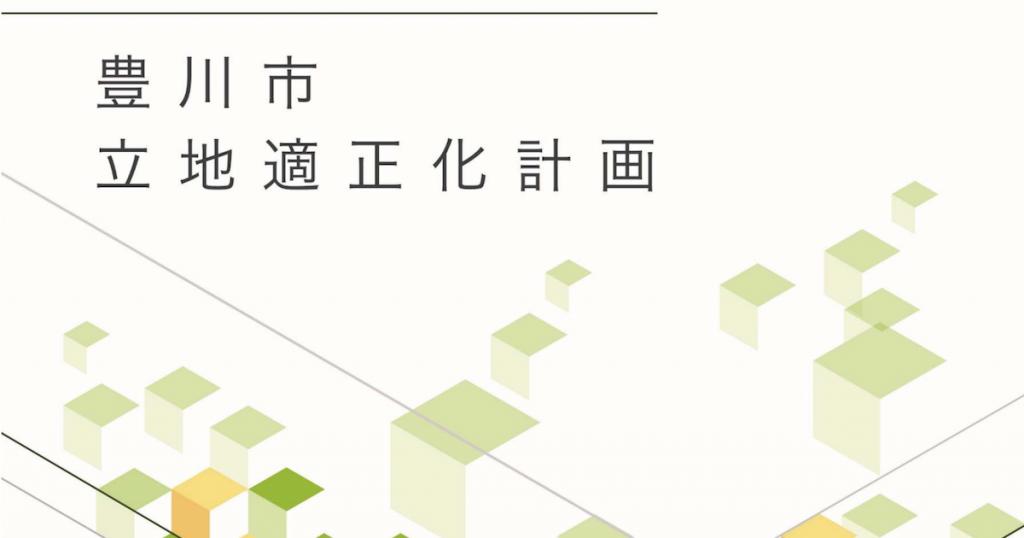 豊川市の立地適正化(コンパクトシティ)計画・居住誘導区域は?