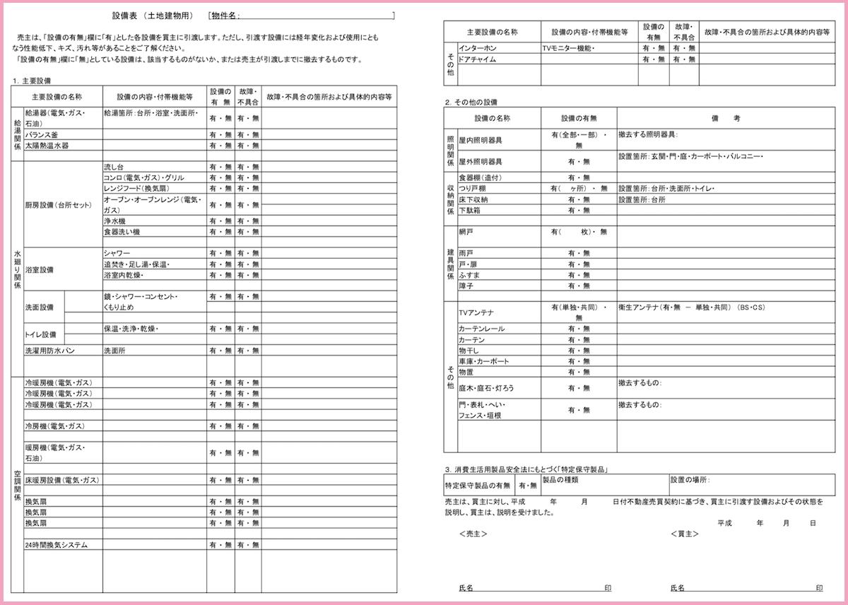 設備表(土地建物用)