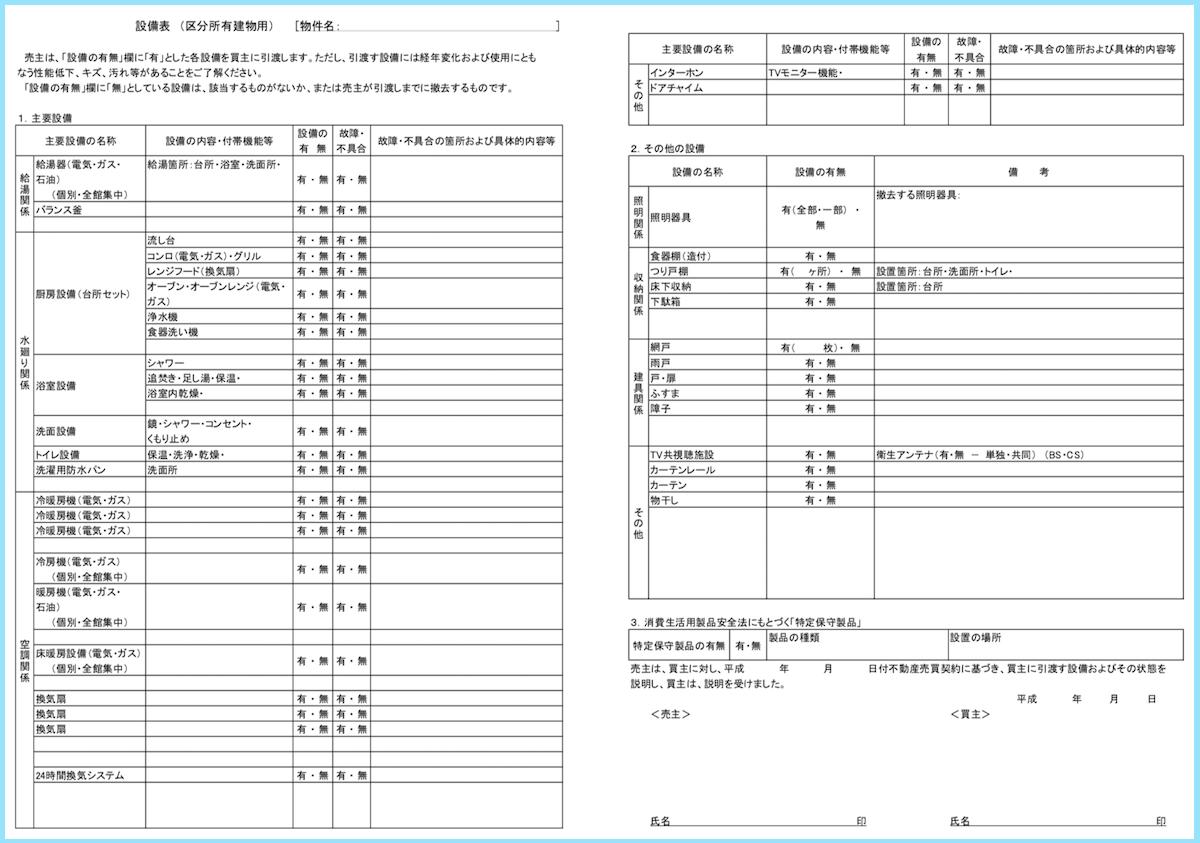 設備表(区分所有建物用)