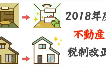 2018年度不動産税制改正