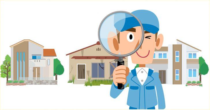 空き家管理のサービス、比較
