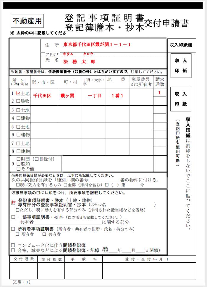 登記事項証明書申請書