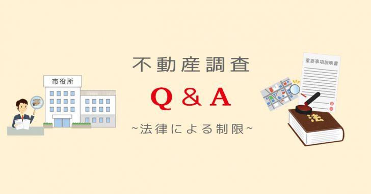 不動産調査Q&A(不動産に関係する法律)