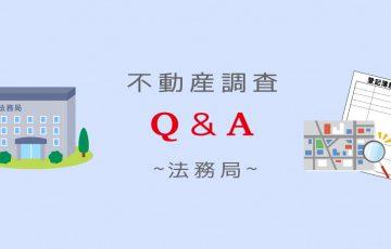 不動産調査Q&A(法務局)