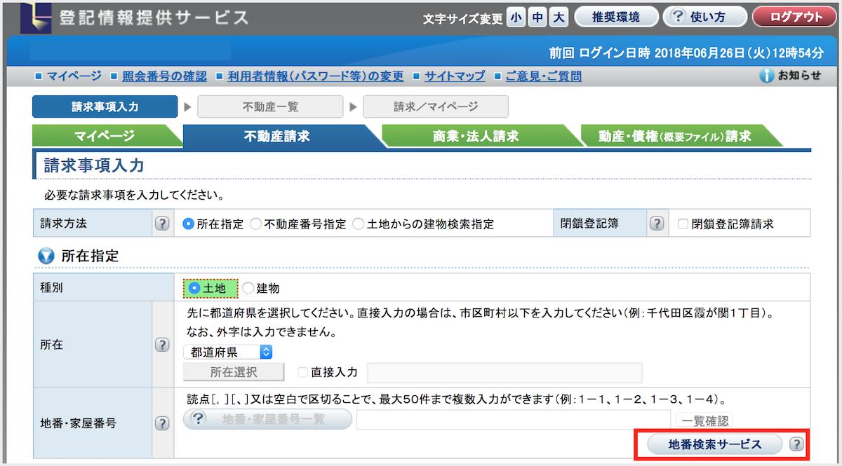 登記情報提供サービス地番検索サービス