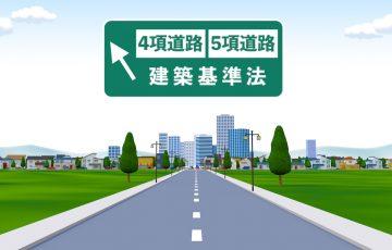 あなたの不動産に接する42条5項道路とはどのような道路か