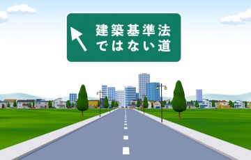 あなたの不動産に接する建築基準法42条道路に該当しない道とはどのような道か