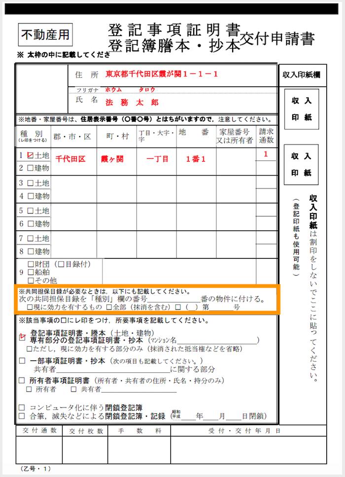 共同担保目録を取得する方法(書き方)