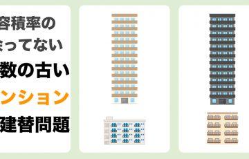 容積率の余っていない築年数の古いマンションでも建て替え可能に