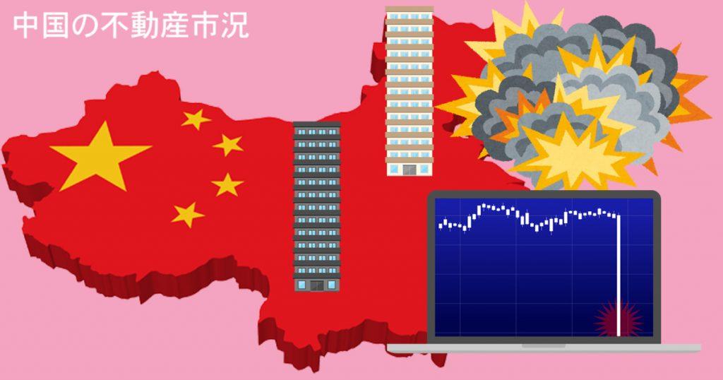 中国の不動産市況と関係するチャイナリスクについてまとめました