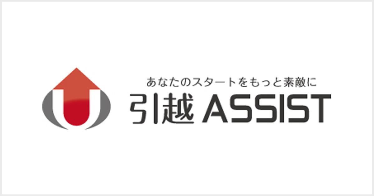 引越ASSIST