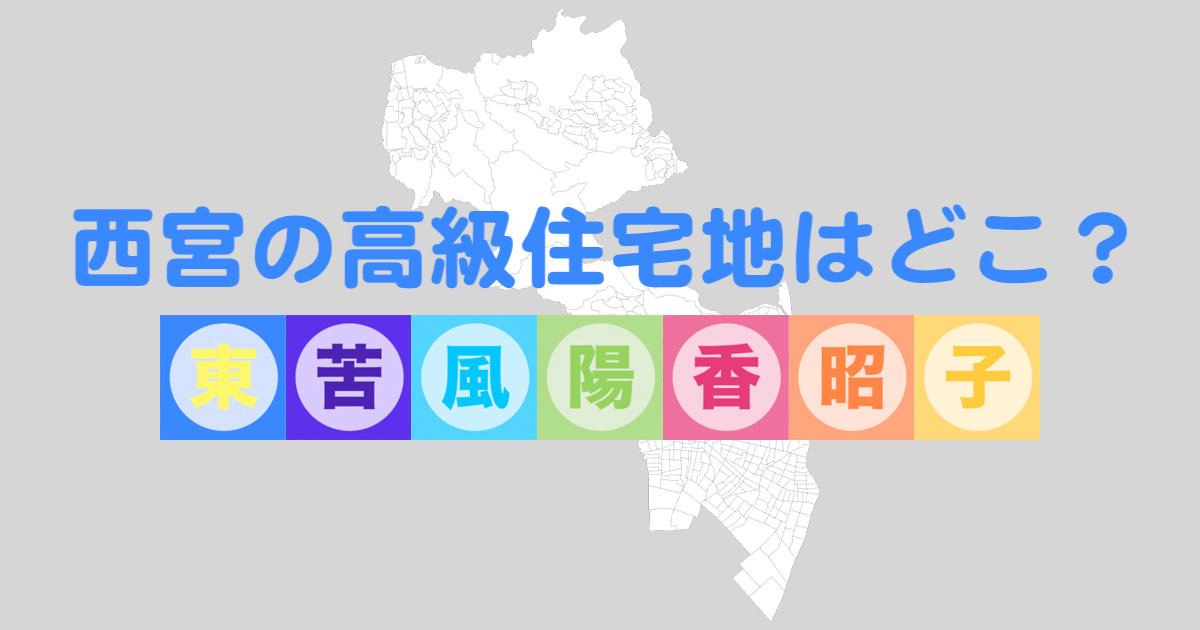 関西を代表する「西宮七園」で「高級住宅地」1位はどこ?【2021年版】