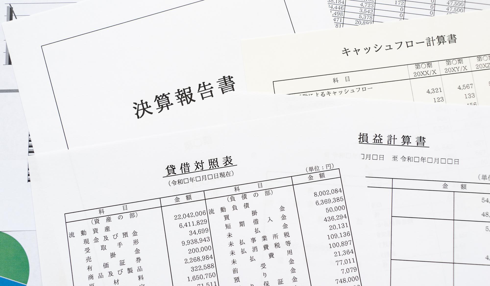 不動産会社の決算書
