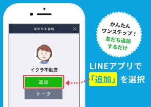 かんたんワンステップ! 友だち追加するだけ LINEアプリで「追加」を選択