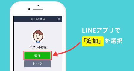 LINEアプリで「追加」を選択