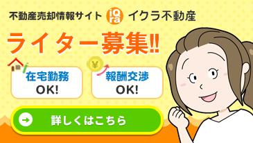 不動産売却情報サイト スマホの不動産屋さん ライター募集!!