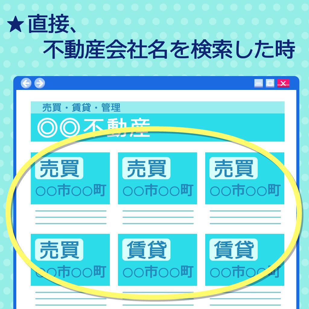 不動産会社のホームページ