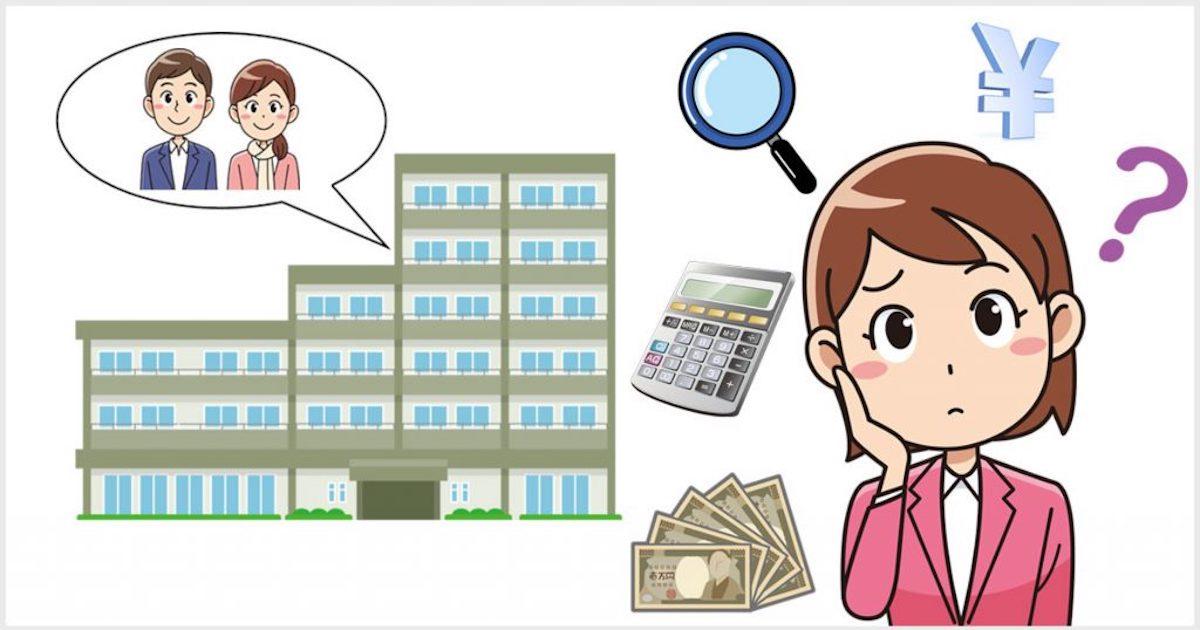 取引事例比較法(マンション)