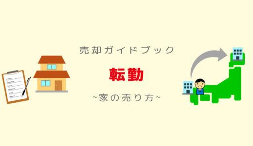 転勤が原因での家の売却方法(マンション・戸建て・土地編)