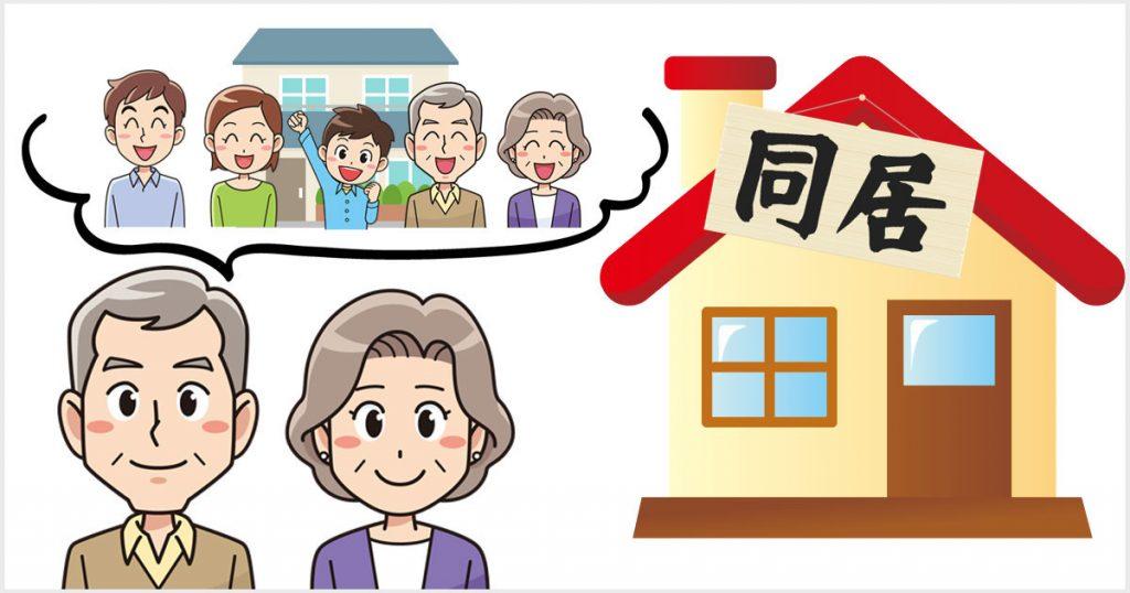 同居が原因での家の売却方法