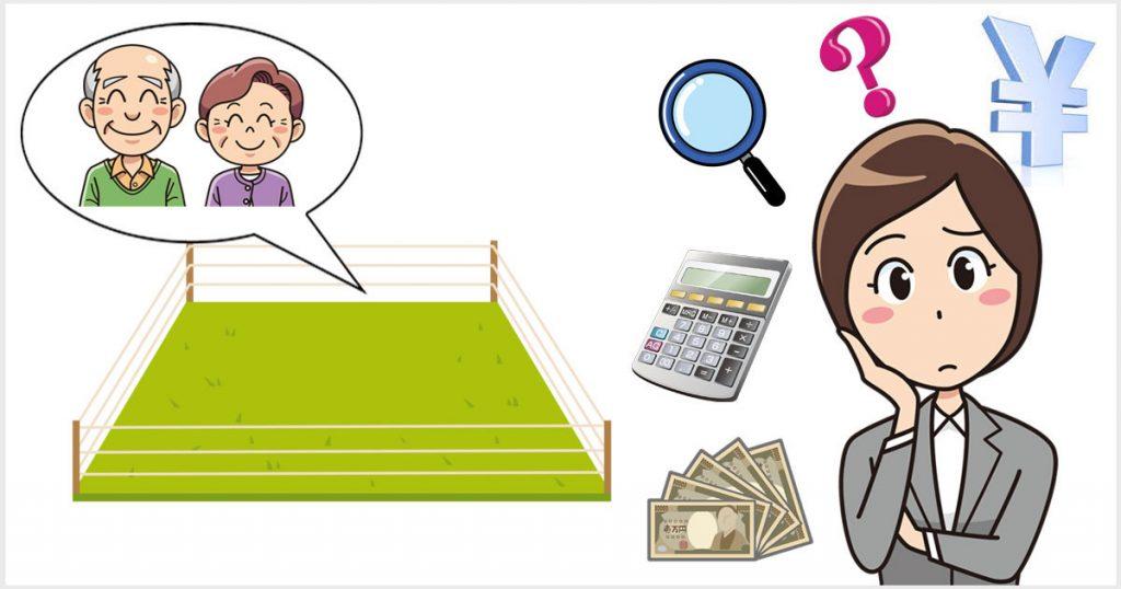 取引事例比較法(土地の査定方法)