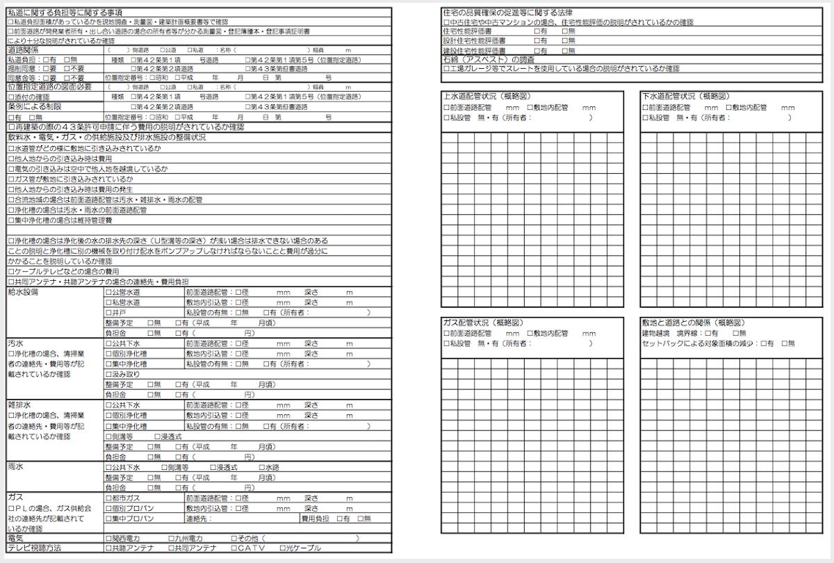 物件調査表2