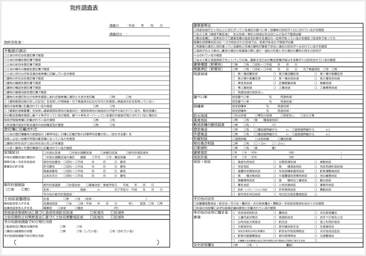 物件調査表1