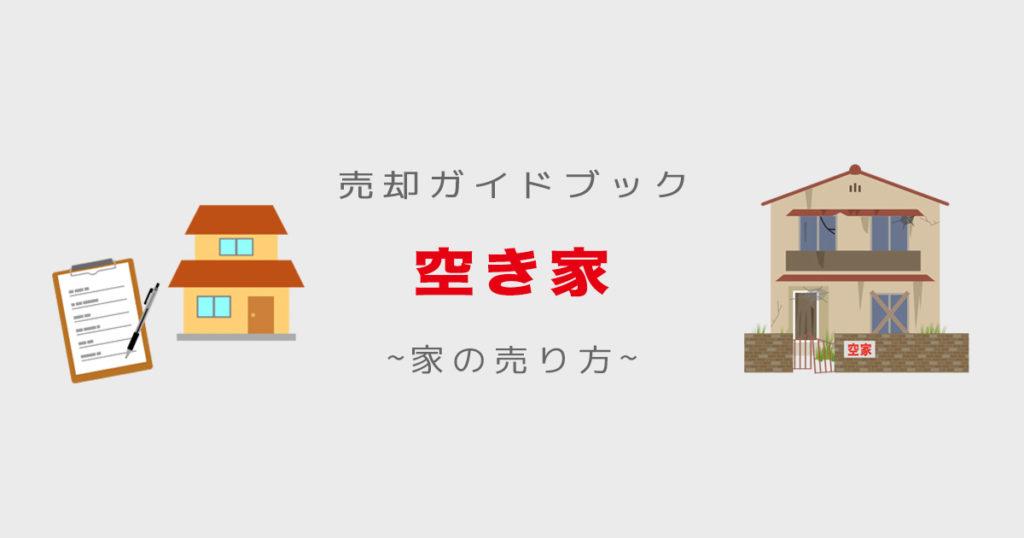 不動産売却(空き家)