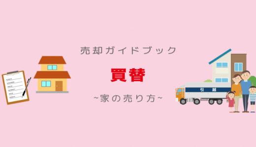 買い替えでお家を売る方法(マンション・戸建て編)