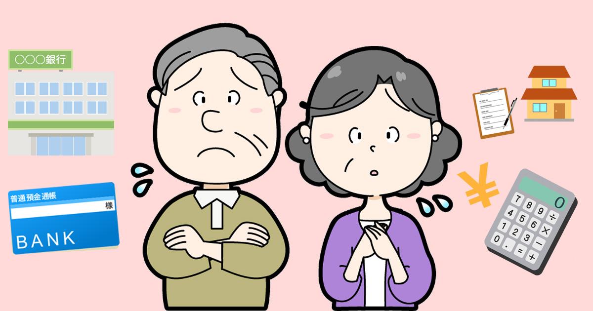 離婚時に住宅ローンがあるかないか