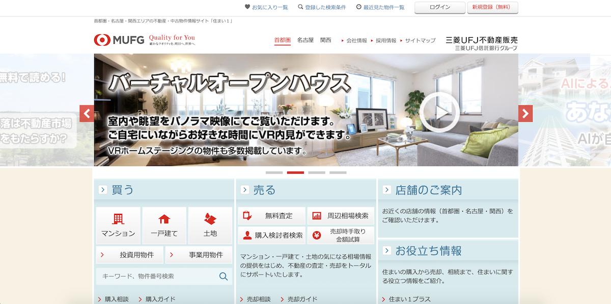 三菱UFJ不動産販売