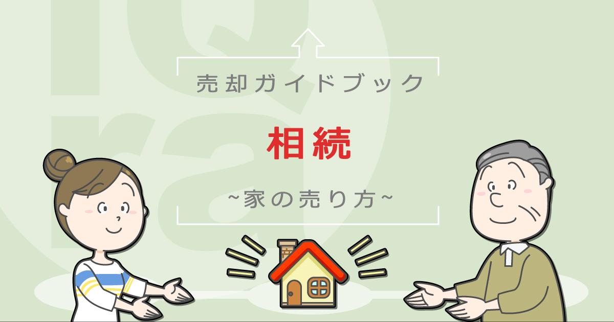 相続した家が競売にかけられるのはどんなケースかわかりやすく説明する