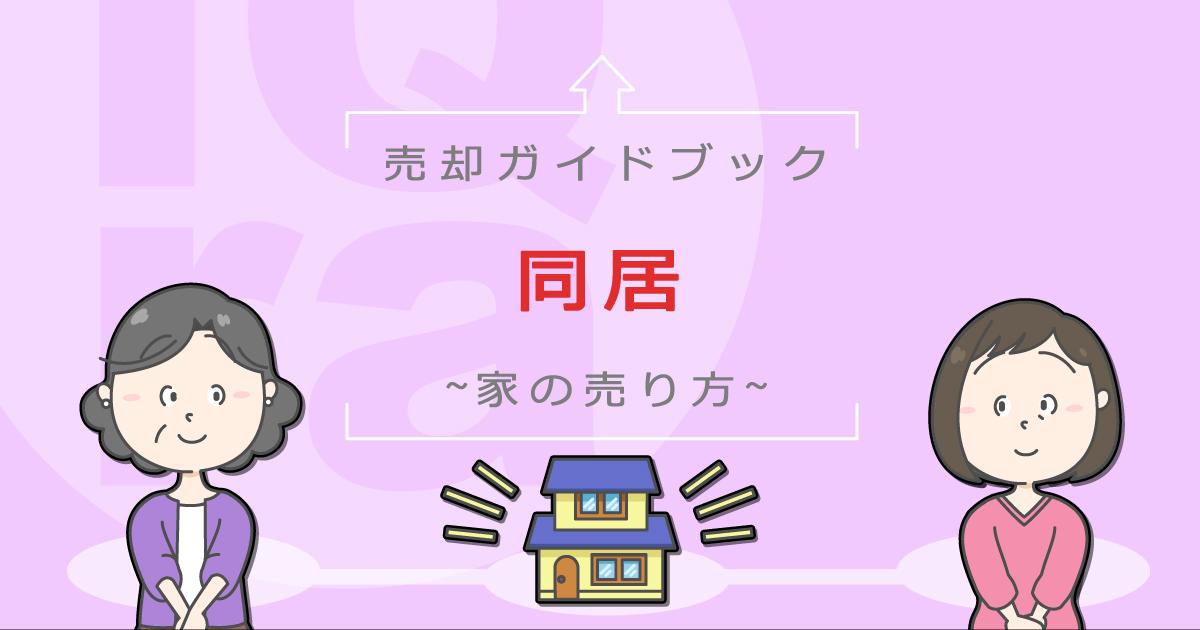 同居が理由での家の売却方法(マンション・戸建て・土地編)