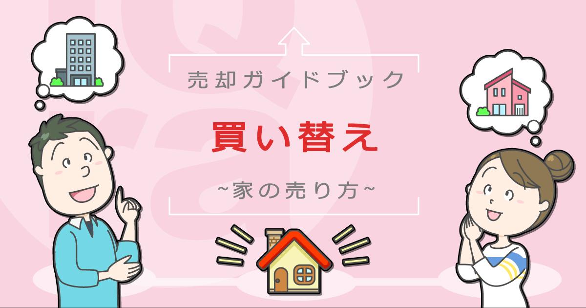 買い替え・住み替えするときに住んでいる家を売却するタイミングはいつ?