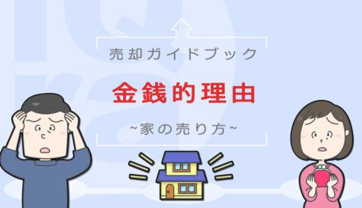 任意売却とは住宅ローンを滞納している人のための不動産売却方法