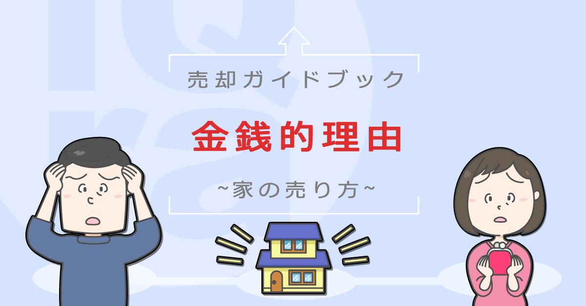 借金問題を家(住宅)の売却によって解決する方法